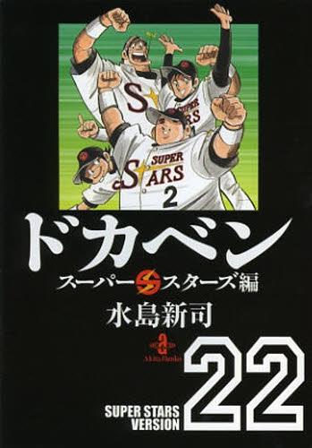 ドカベン スーパースターズ編 [文庫版] (1-22巻 全巻) 漫画