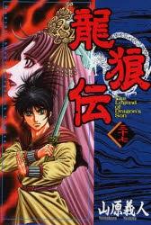 龍狼伝 (1-37巻 全巻) 漫画
