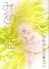 みどり姫 漫画