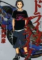 ドライブアライブ (1-3巻 全巻) 漫画