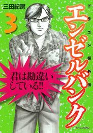 エンゼルバンク ドラゴン桜外伝(3) 漫画