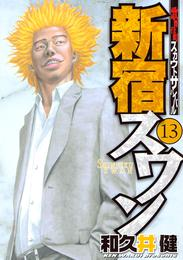 新宿スワン(13) 漫画