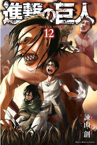 進撃の巨人(12) 漫画