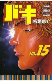 バキ(15) 漫画
