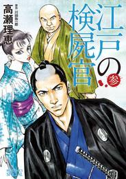 江戸の検屍官(3) 漫画