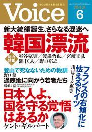 Voice 平成29年6月号 漫画