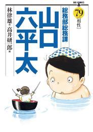 総務部総務課 山口六平太(79) 漫画