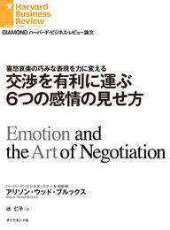 交渉を有利に運ぶ6つの感情の見せ方 漫画
