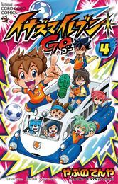 イナズマイレブン GO(4) 漫画