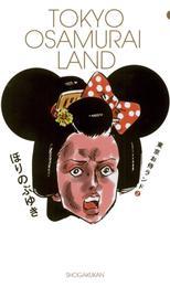 東京お侍ランド(2) 漫画