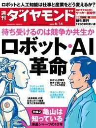 週刊ダイヤモンド 14年6月14日号 漫画
