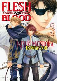 FLESH & BLOOD 3 漫画