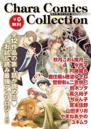 Chara Comics Collection VOL.1 漫画