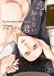 恋を知らない君(2) 漫画