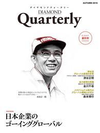 ダイヤモンドクォータリー(2016年秋号) 日本企業のゴーインググローバル 漫画