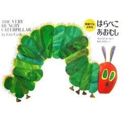 【児童書】エリック・カールの絵本(1-23巻 全巻)