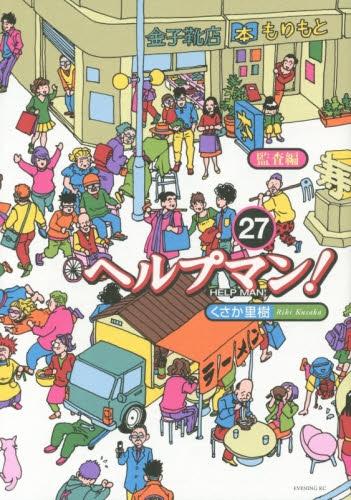 ヘルプマン! (1-27巻 全巻) 漫画