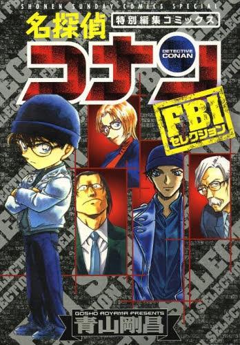 特別編集コミックス 名探偵コナン FBIセレクション 漫画