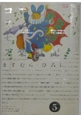 コスモス楽園記 (1-5巻 全巻) 漫画