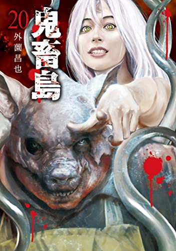 鬼畜島 [新装版] (1-17巻 最新刊) 漫画