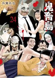 鬼畜島 [新装版] (1-17巻 最新刊)
