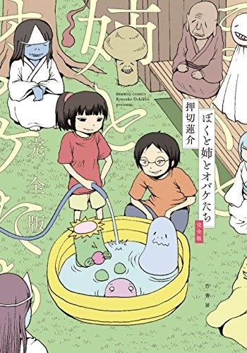ぼくと姉とオバケたち 完全版 漫画
