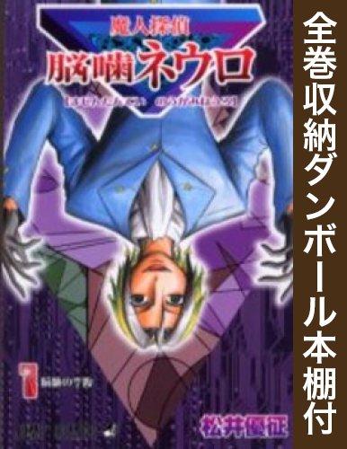 【全巻収納ダンボール本棚付】魔人探偵脳噛ネウロ 漫画
