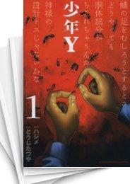 【中古】少年Y (1-8巻) 漫画
