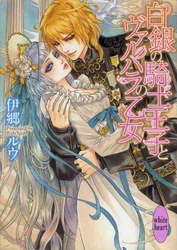 【ライトノベル】白銀の騎士王子とヴァルハラの乙女 漫画