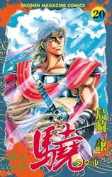 覇王伝説 驍(タケル) 漫画