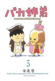 バカ姉弟 5 冊セット 最新刊まで