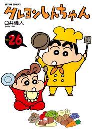 クレヨンしんちゃん 26巻 漫画