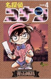 名探偵コナン(4) 漫画