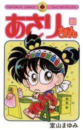 あさりちゃん(83) 漫画
