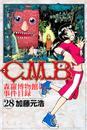 C.M.B.森羅博物館の事件目録(28) 漫画