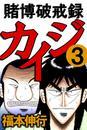賭博破戒録カイジ3 漫画