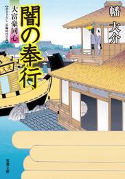 大富豪同心 22 闇の奉行 漫画