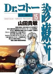 Dr.コトー診療所(15) 漫画