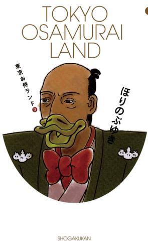 東京お侍ランド 漫画