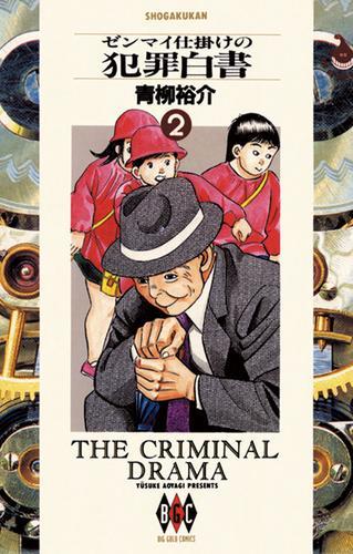 ゼンマイ仕掛けの犯罪白書 漫画