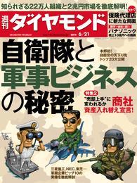 週刊ダイヤモンド 14年6月21日号 漫画