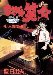 なぜか笑介(しょうすけ)(4) 漫画