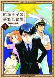 航海王子の優雅な船旅 1巻 漫画