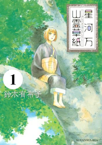星河万山霊草紙 漫画