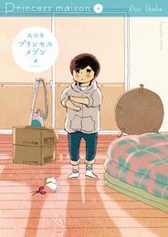 プリンセスメゾン(4) 漫画