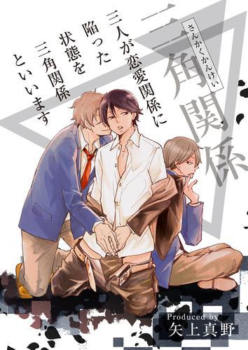 三人が恋愛関係に陥った状態を三角関係といいます(1) 漫画