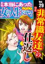 本当にあった女の人生ドラマ非常識友達への仕返し Vol.29 漫画