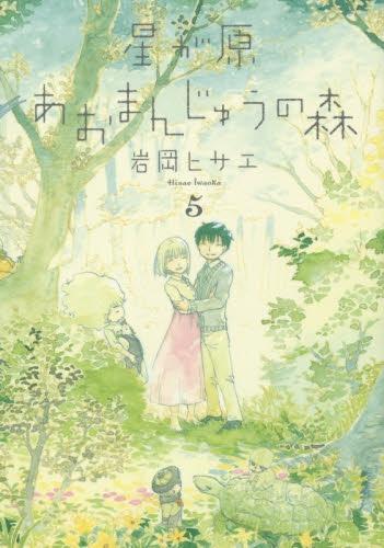 星が原あおまんじゅうの森 (1-5巻 最新刊) 漫画