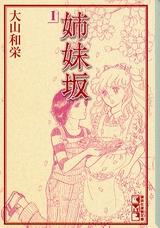 姉妹坂 [文庫版] (1-8巻 全巻) 漫画