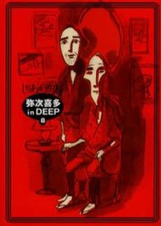 弥次喜多 in DEEP (1-8巻 全巻) 漫画